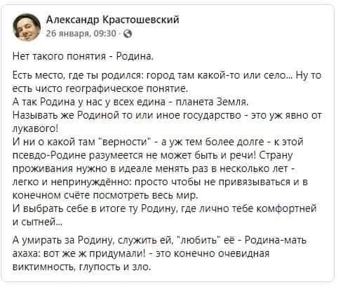 Сотрудник государственного ТВ высказался о Родине
