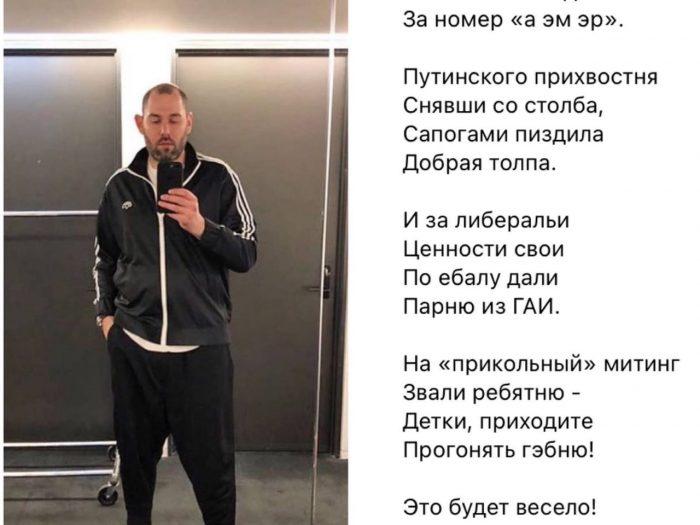 Семён Слепаков продал душу Кремлю