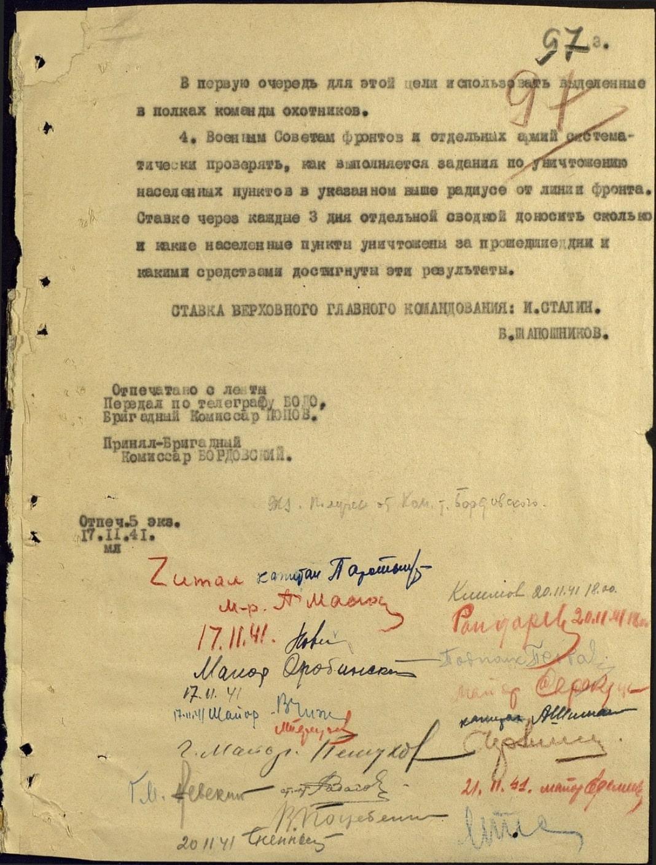 Как Сталин приказал сжигать населённые пункты во вторую мировую