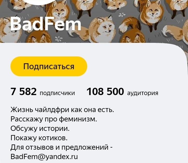 BadFem