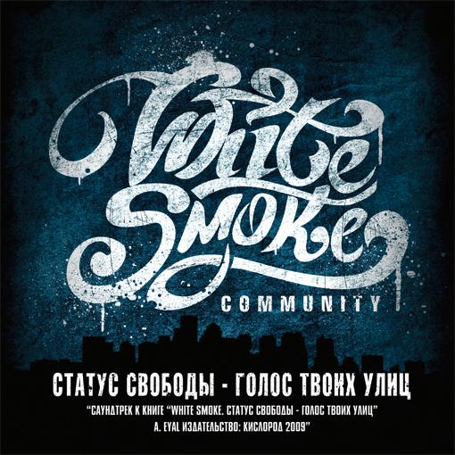 """""""Первыми получали от скинов"""": история White Smoke Clan"""