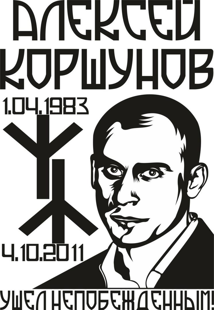 Алексей Коршунов - история Лёши Морпеха