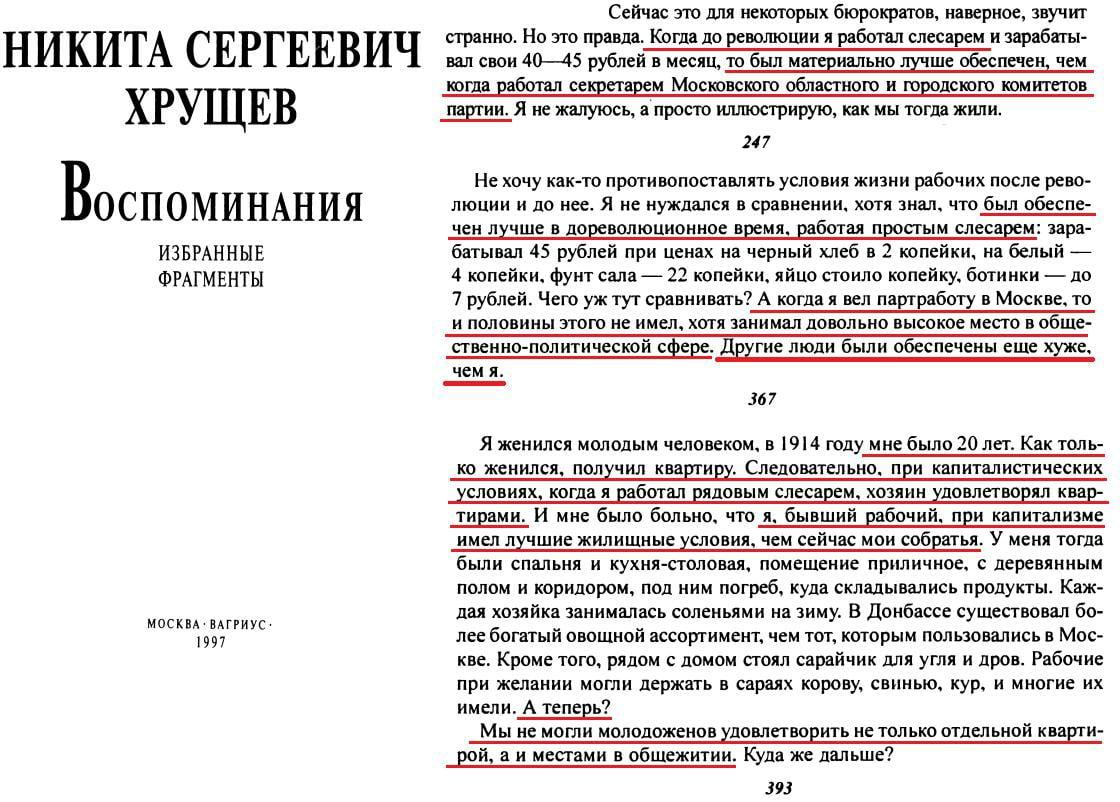 Никита Хрущёв о жизни до революции в Российской Империи