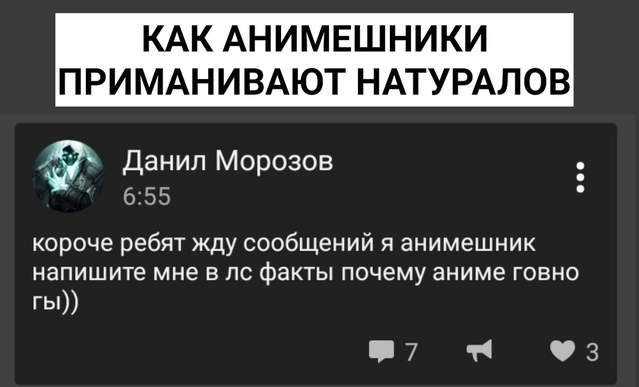 Повесть об АГКА - Аниме Говно Критика Аниме
