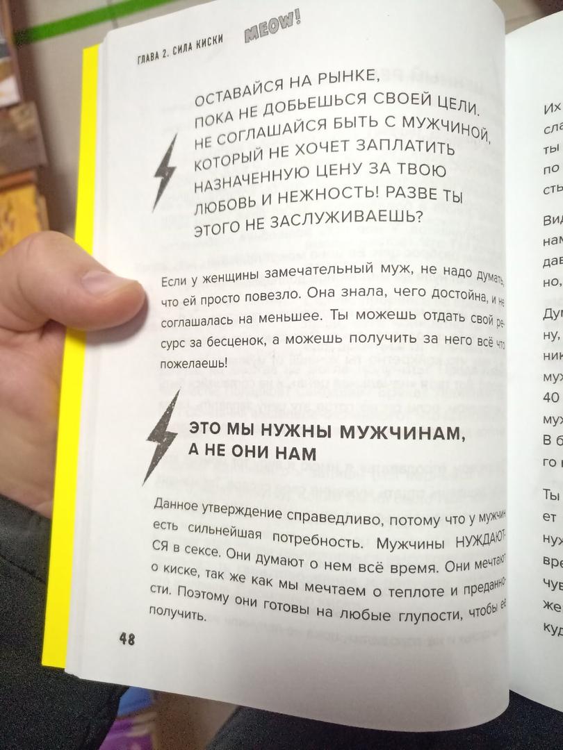 В магазинах появились учебники по проституции