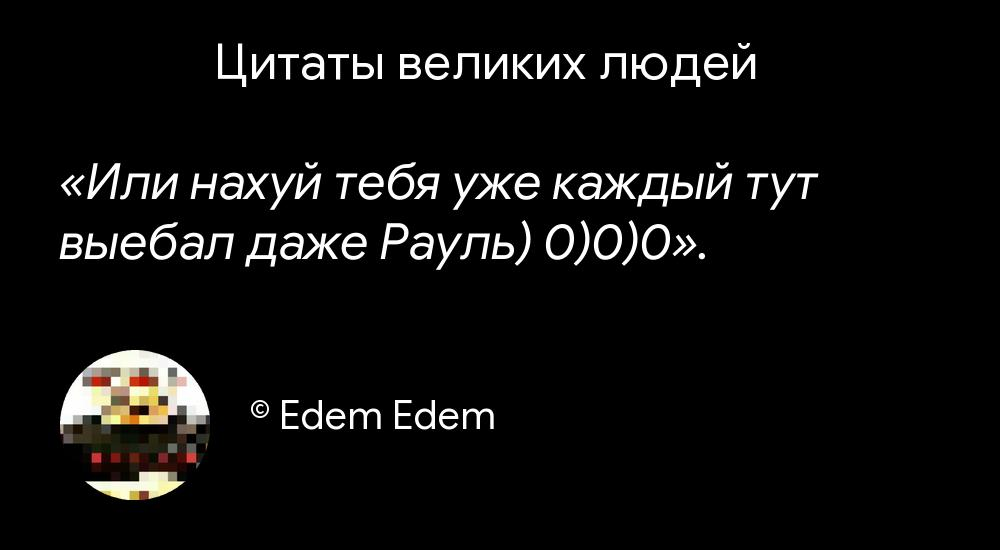 Edem Edem