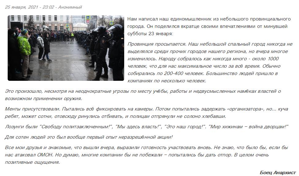 Как антифа митинги Навального хвалили