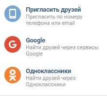 Как найти человека в Вконтакте по номеру телефона