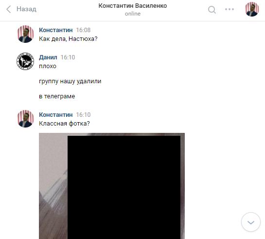 Директор из Брянска мстил девочке в интернете