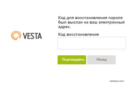 Настраиваем VestaCP