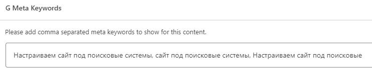 Настраиваем сайт под поисковые системы