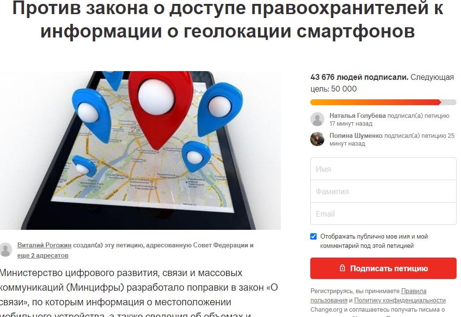 Петиция против закона о доступе к информации о локации