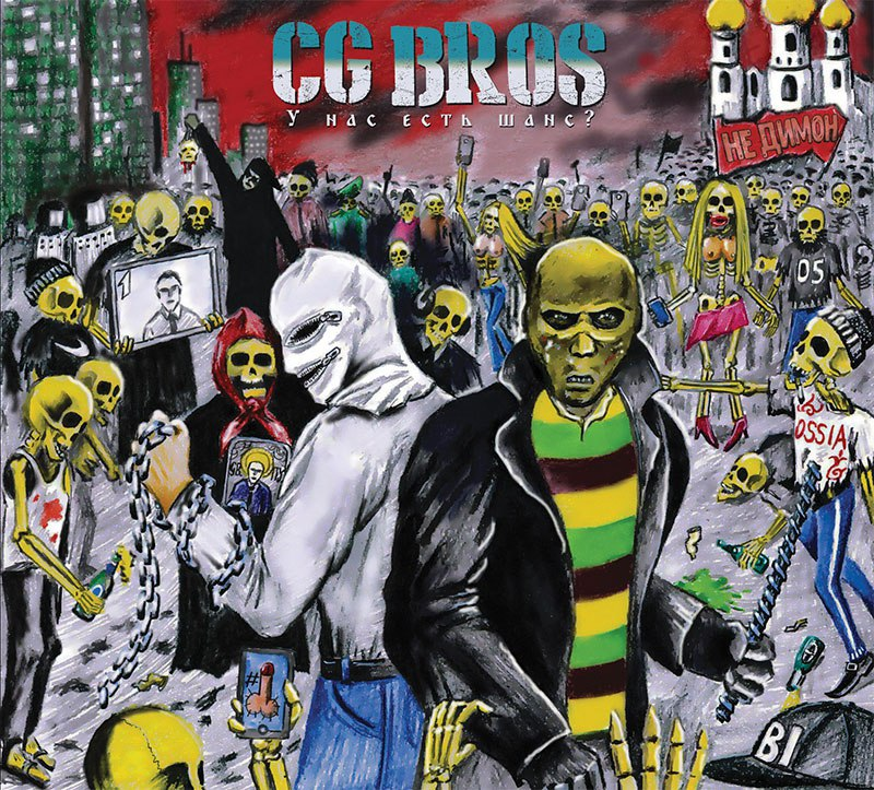 CG Bros – Друг | Текст песни | Скачать песню