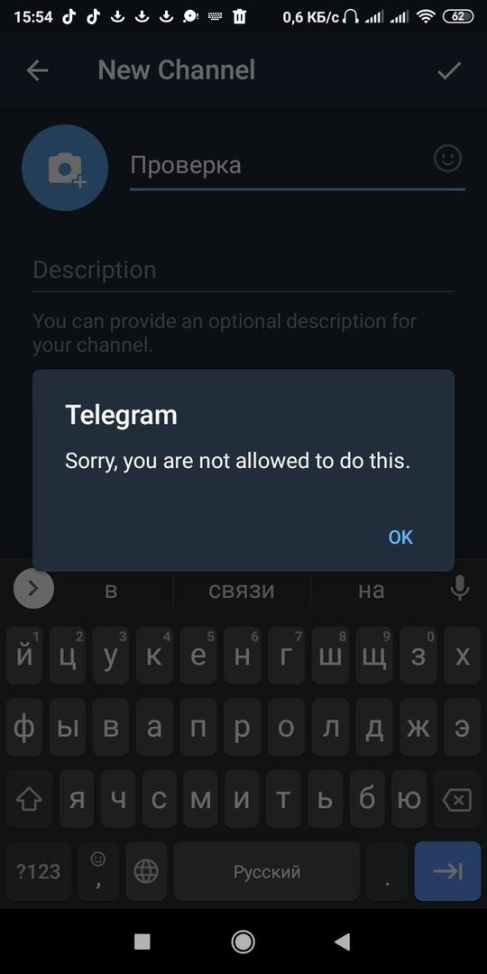 Telegram удалил правую группу на 50 человек