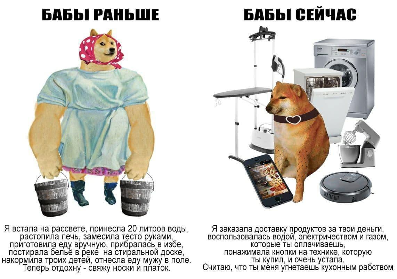 Я женщина, а не посудомойка!