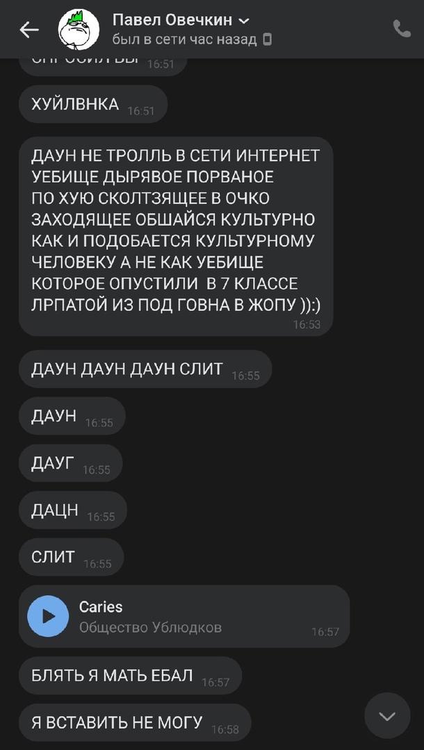 Павел Овечкин