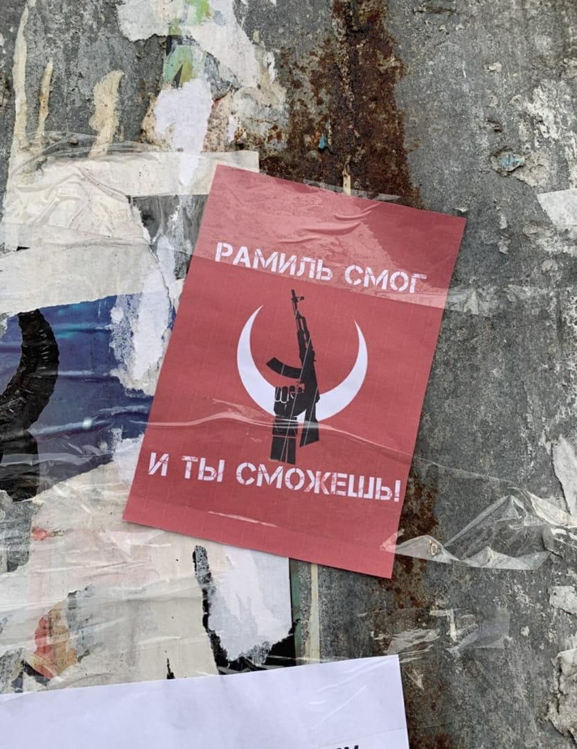 """""""Рамиль смог и ты сможешь!"""" – агитация на улицах России"""