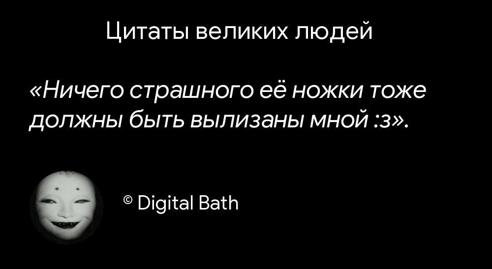 Digital Bath