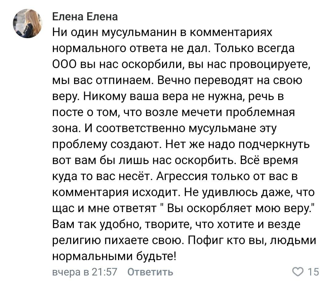 Жители Нижневартовска жалуются на поведение мусульман
