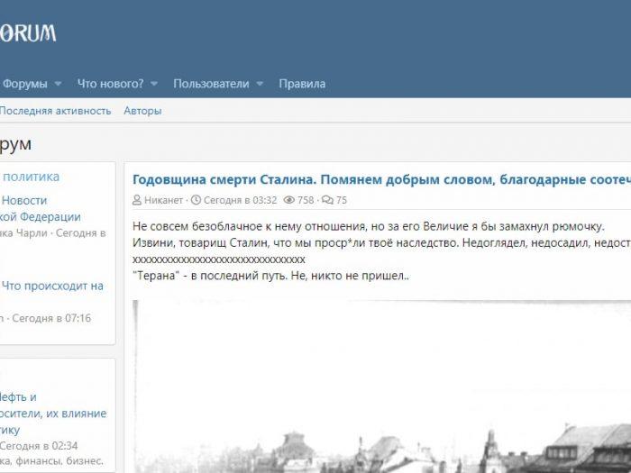 Polituserforum - помойка для Сталинистов и ваты