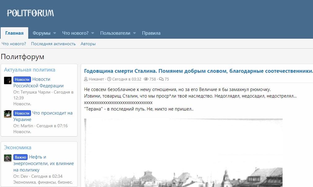Polituserforum – помойка для Сталинистов и ваты