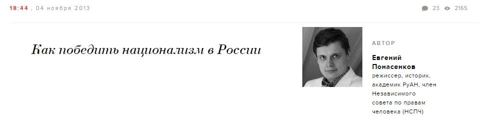 Моё отношение к Понасенкову Евгению