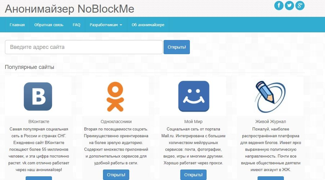 Как обойти блокировку любого сайта?