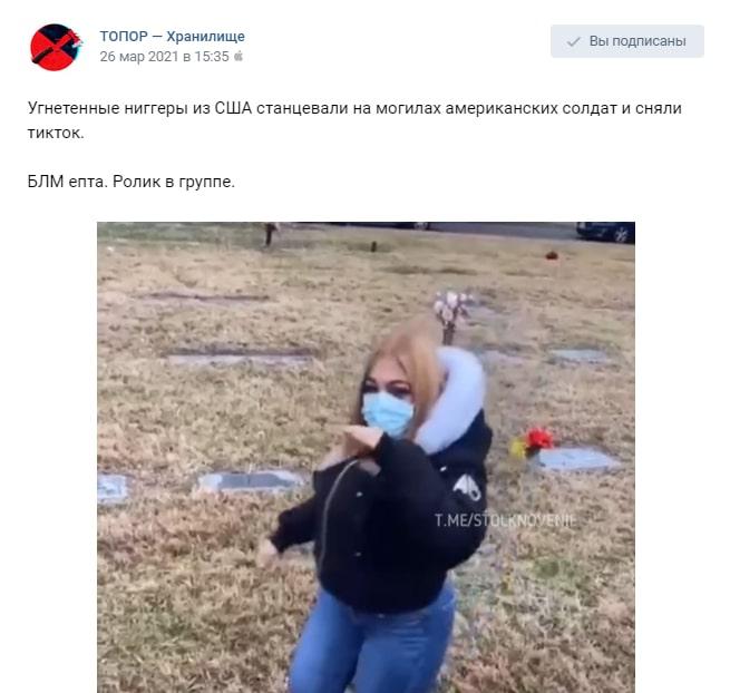 Негры станцевали на могилах солдат в США