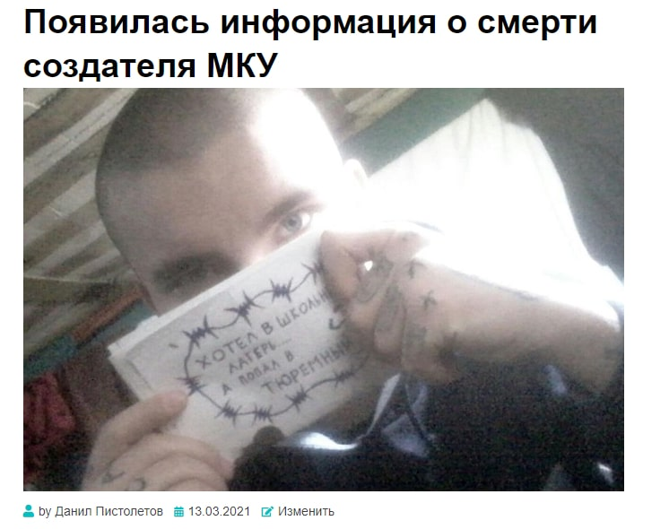 Егор Краснов из МКУ оказался жив