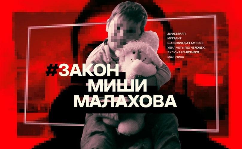 Закон Миши Малахова – что это и почему об этом пишут