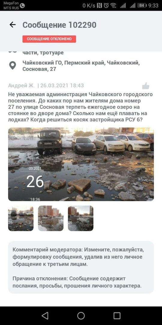 В Пермском крае чиновники потребовали их уважать