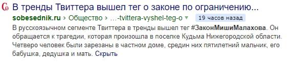 В сети отреагировали на Закон Миши Малахова