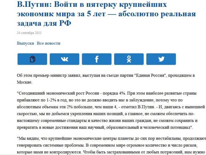 РФ так и не вошла в пятёрку крупнейших экономик мира за 5 лет