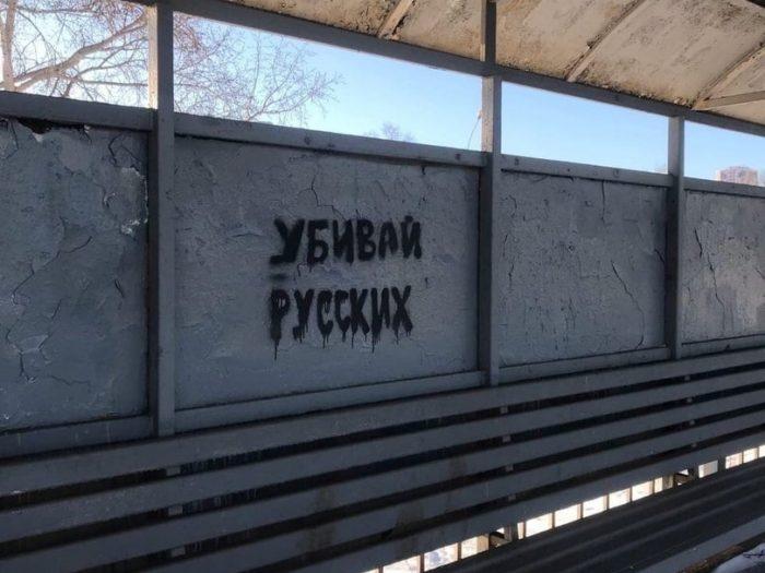 В Екатеринбурге появились призывы убивать русских
