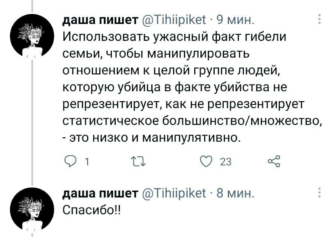 Феминистка: жертвуйте деньги убийцам русских