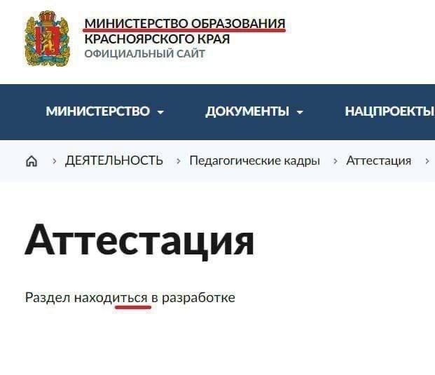 В сети высмеяли министерство образования Красноярского края