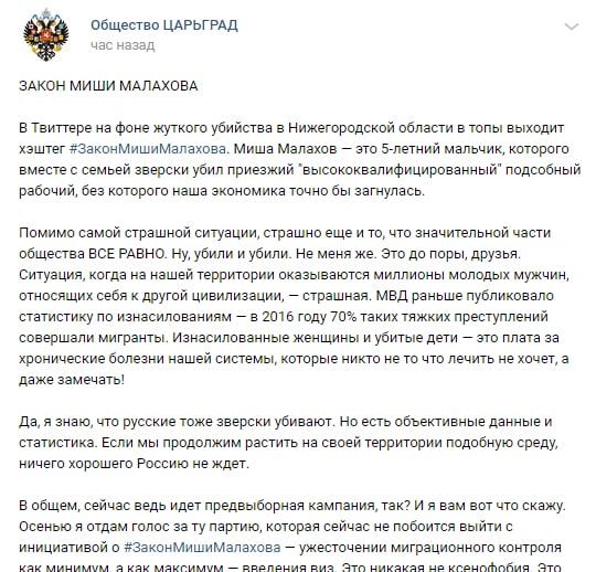Закон Миши Малахова - что это и почему об этом пишут