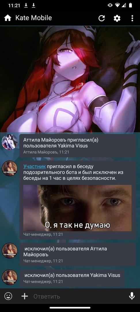 Обиженный создатель чат-менеджера в Вконтакте