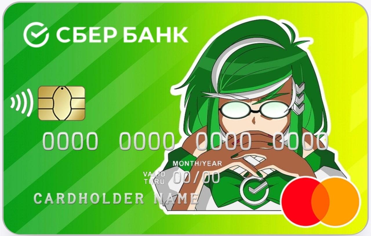 На новых картах Сбербанка аниме-девушка