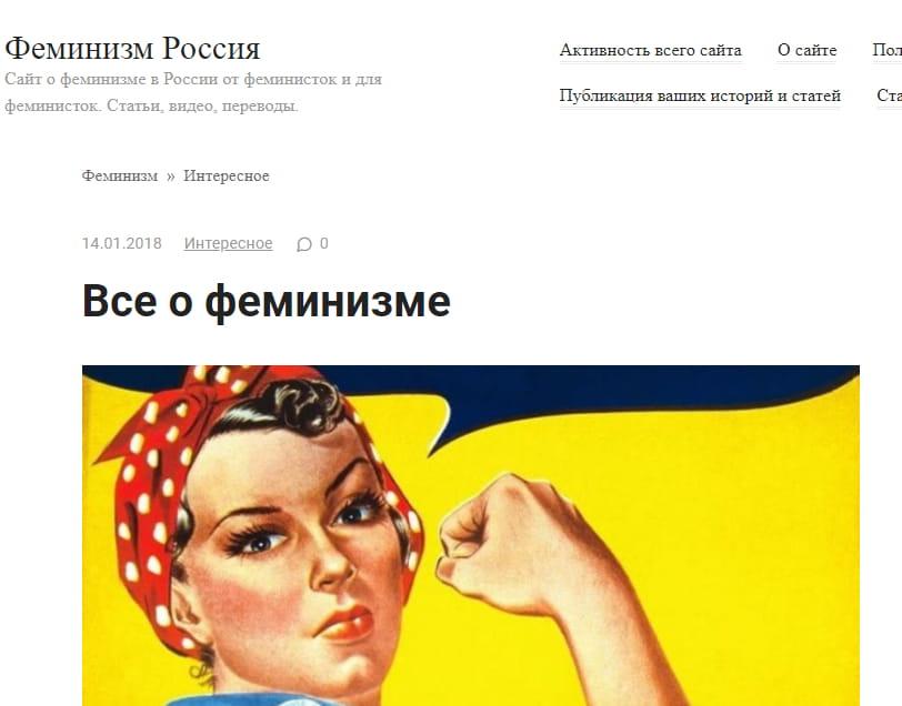 Феминизм в интернете постепенно вымирает