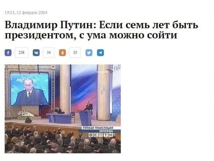 В сети в очередной раз высмеивают Путина