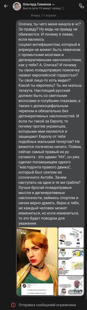 Псевдоправый Ольгерд Семенов