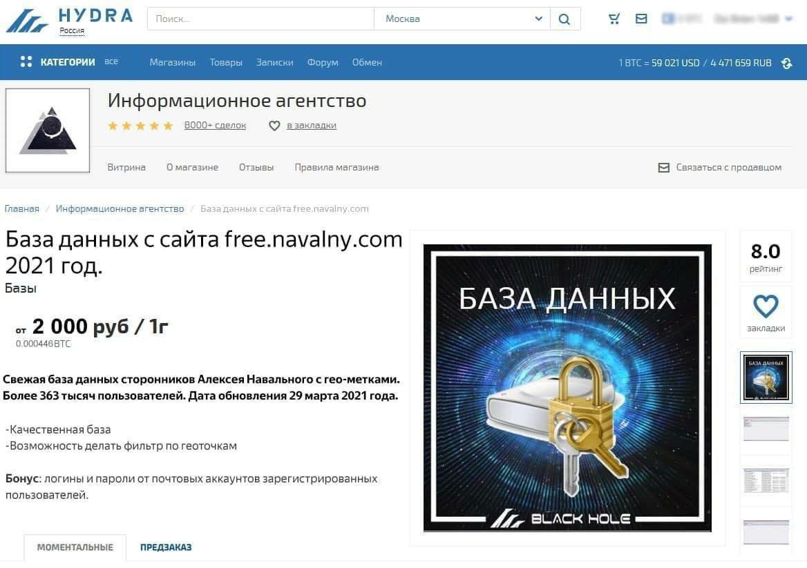 Данные сторонников Навального выставлены на продажу