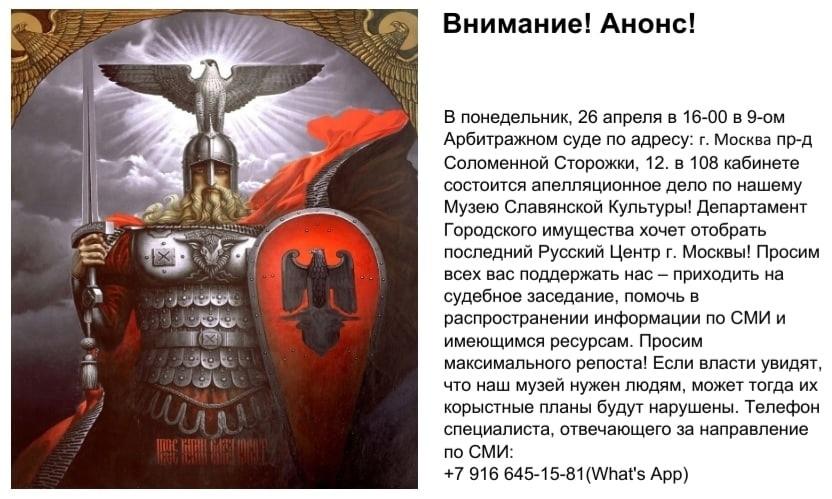 В Москве пройдёт аппеляцинное дело по музею славянской культуры
