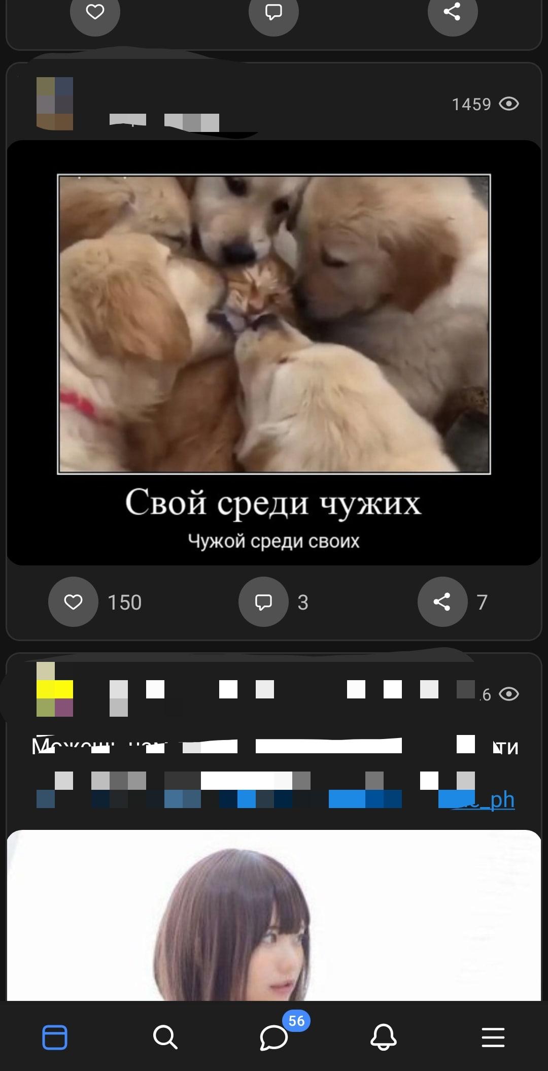 Fenrir - языческий клиент ВКонтакте