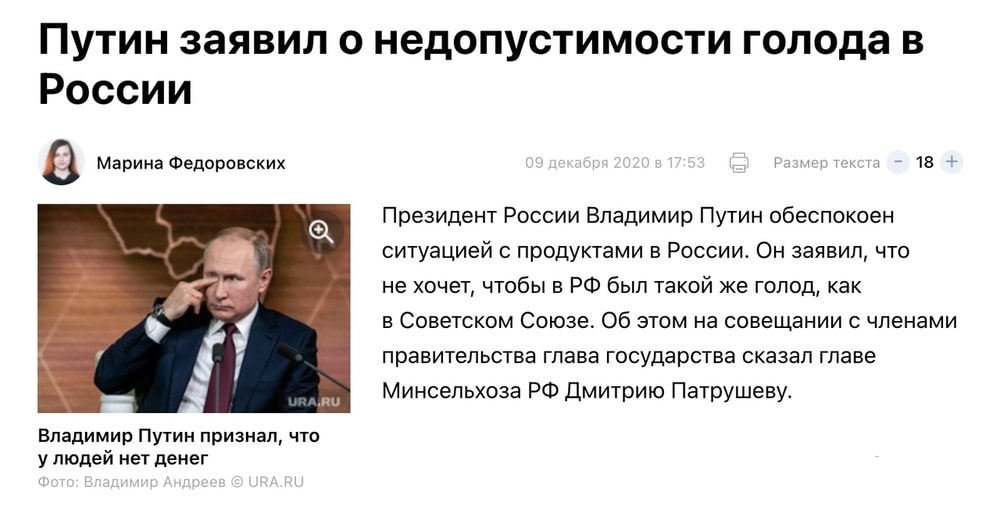 В России может начаться голод