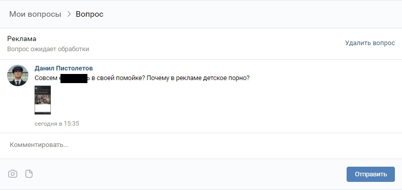 Вконтакте рекламирует детскую порнографию