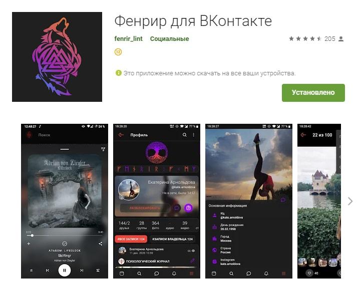 Fenrir – языческий клиент ВКонтакте