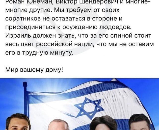 Еврейские националисты России поддержали Израиль