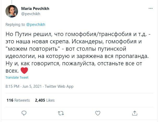 Сторонница Навального поддержала ЛГБТ